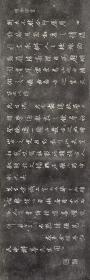 金琮 与民望书 御刻三希堂石渠宝笈法帖。乾隆15年 [1750]刻石。拓片尺寸26*80厘米。宣纸原色原大仿真。艺术微喷