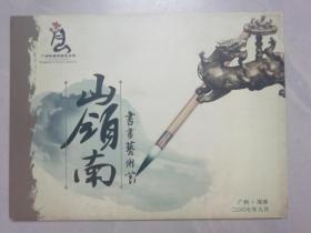 岭南书画艺术节(邮册)