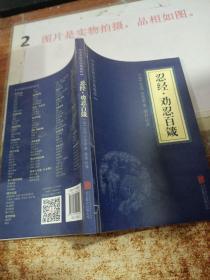 中华国学经典精粹·:忍经·劝忍百箴 有水印