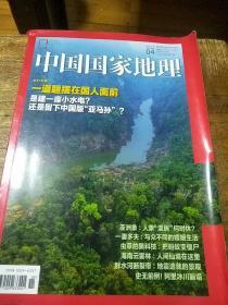 中国国家地理201804