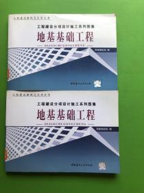 地基基础工程(上下册)(工程建设分项设计施工图集)