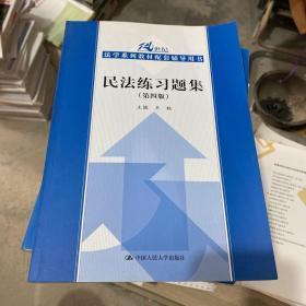 民法练习题集(第四版)/21世纪法学系列教材配套辅导用书