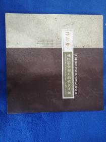 全国书法名家草书作品邀请展作品集暨上海市第二届草书大展