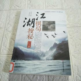江湖棋局搜秘