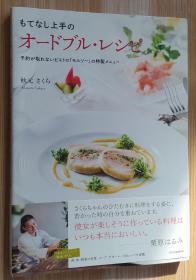 日文原版书 もてなし上手のオードブル・レシピ―予約が取れないビストロ「モルソー」の特製メニュー 単行本   秋元 さくら (著)