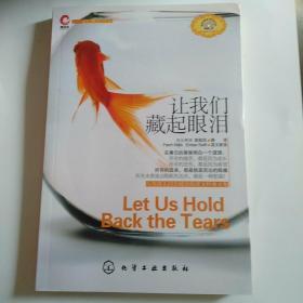 鹰语坊双语心灵阅读系列--让我们藏起眼泪