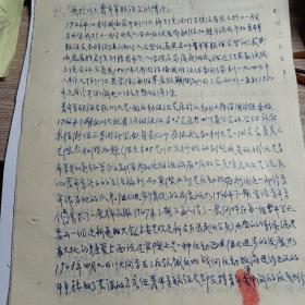魏光关于川大青年军联谊会的情况11页