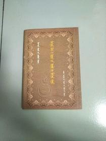 蒙文版 蒙古文化小丛书 蒙古语方言与蒙古文化 库存书 参看图片