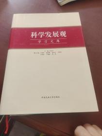 科学发展观学习文库2