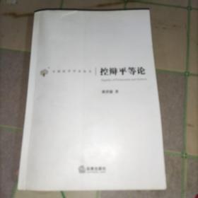 中国法学学术丛书:控辩平等论