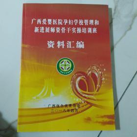 广西爱婴医院孕妇学校管理和新进展师资骨干实操培训班