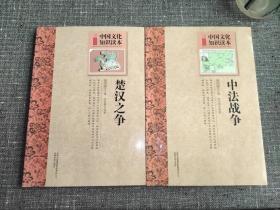 中国文化知识读本:楚汉之争、中法战争【2本合售】【品好如新】