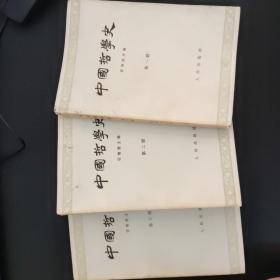 中國哲學史 第1-3冊