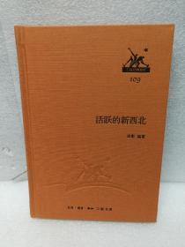 三联经典文库第二辑 活跃的新西北 9787108046444