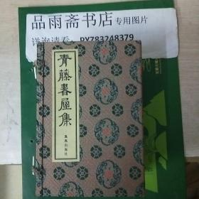 青藤书屋集(16开线装 全六册带函套).包邮寄...