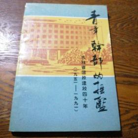 青年干部的摇篮 吉林省团校建校40年(1951——1991年)(内有纪念封一枚)