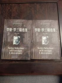 罗曼·罗兰精选集(上下册)