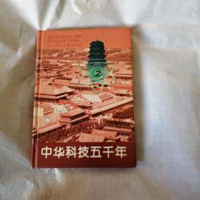 中华科技五千年2