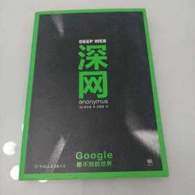 深网:Google搜不到的世界