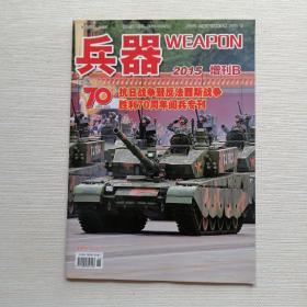 兵器 2015 增刊B