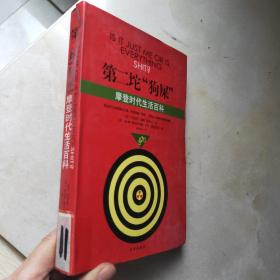 第二坨狗屎·摩登时代生活百科(精装  大32开).