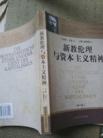 新教伦理与资本主义精神 修订本