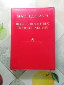 俄文版:毛主席的六篇军事著作(50开)