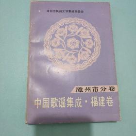 中国歌谣集成.福建卷(漳州市分卷)