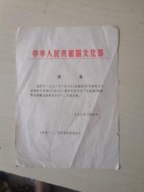 """中华人民共和国文化部""""请柬"""""""