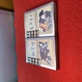 乱步侦探作品集.13.12二册和售