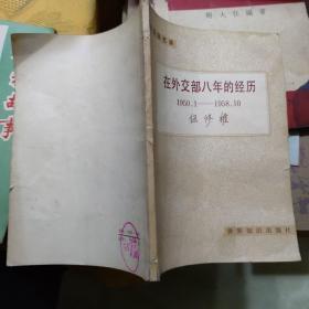 在外交部八年的经历(1950.1—1958.10)