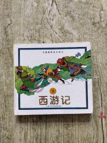 西游记:古典文学彩色连环画(下册)