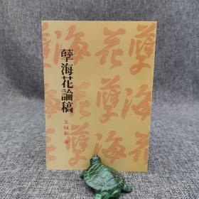 台湾万卷楼版  王祖献《孽海花论稿》(锁线胶订;绝版)
