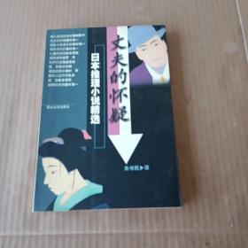 丈夫的怀疑:日本推理小说精选.