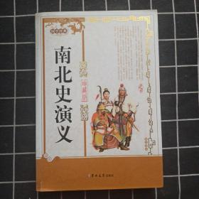 南北史演义(珍藏版)
