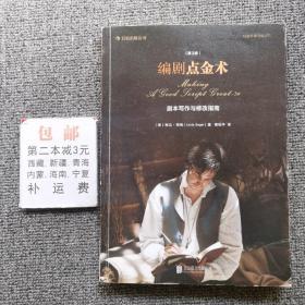 编剧点金术(第3版):剧本写作与修改指南