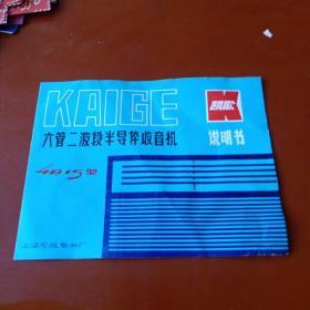 凯歌4B15型六管二波段半导体收音机说明书