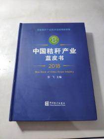 中国秸秆产业蓝皮书2018