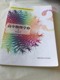 高中物理学3 电磁学