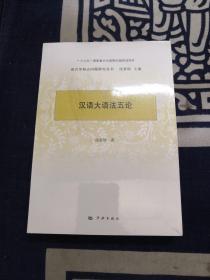 汉语大语法五论