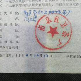 茶专题收藏:1980年南京市红卫茶厂向杭州农业机械厂购买制茶设备贸易供货合同