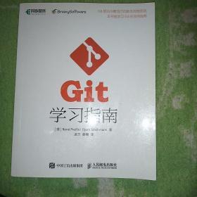 Git学习指南