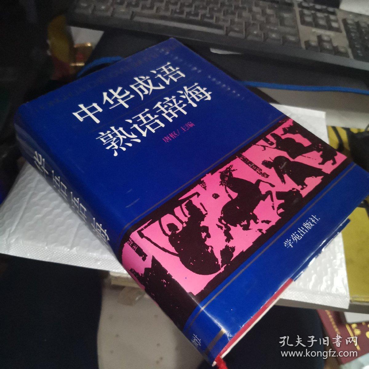 中华成语熟语辞海