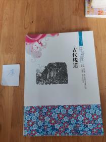 中国文化知识读本:古代栈道