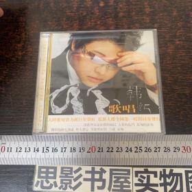韩红 歌唱 CD【全1张光盘】