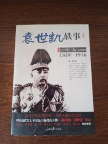 袁世凯轶事1859-1916