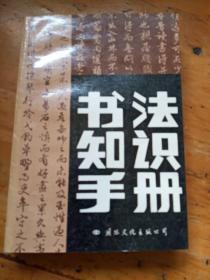 书法知识手册