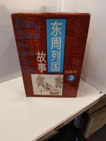 东周列国故事(绘画本)全四册 1234四本合售
