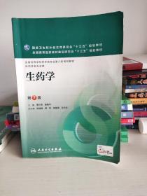 生药学(第7版/本科药学/配增值)