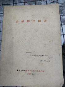 古植物学图谱